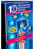 10 необходимых компонентов питания