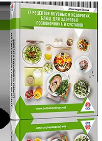 ТОП-17 рецептов вкусных и недорогих блюд для здоровья позвоночника и суставов