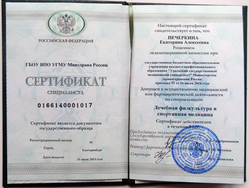 Мой сертификат специалиста