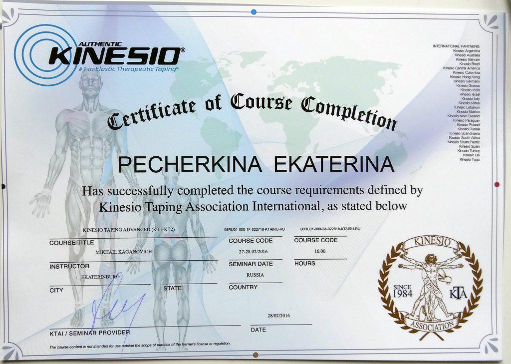 Сертификат по кинезиотейпированию