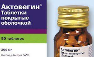 Актовегин при поясничном остеохондрозе