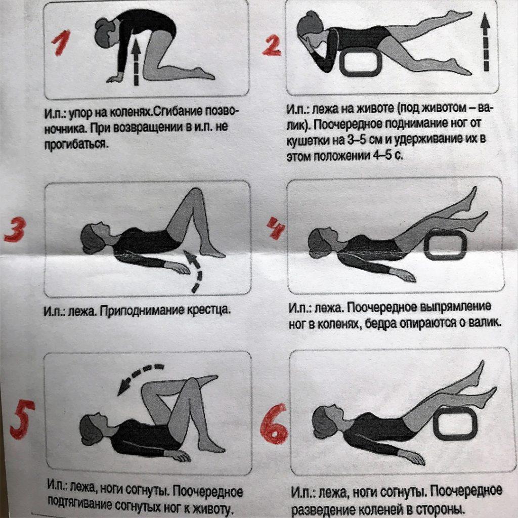 Брошюра с упражнениями